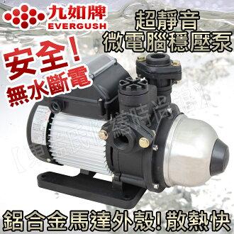 EKV200 九如牌 1/4HP 鋁合金 微電腦穩壓泵110V/220V通用 無水斷電【東益氏】售 大井牌