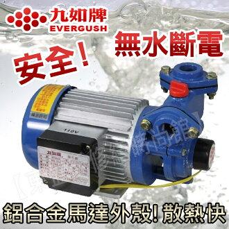 SP500AH 九如牌 鋁合金110V/220V通用 無水斷電 【東益氏】售 大井牌 抽水馬達