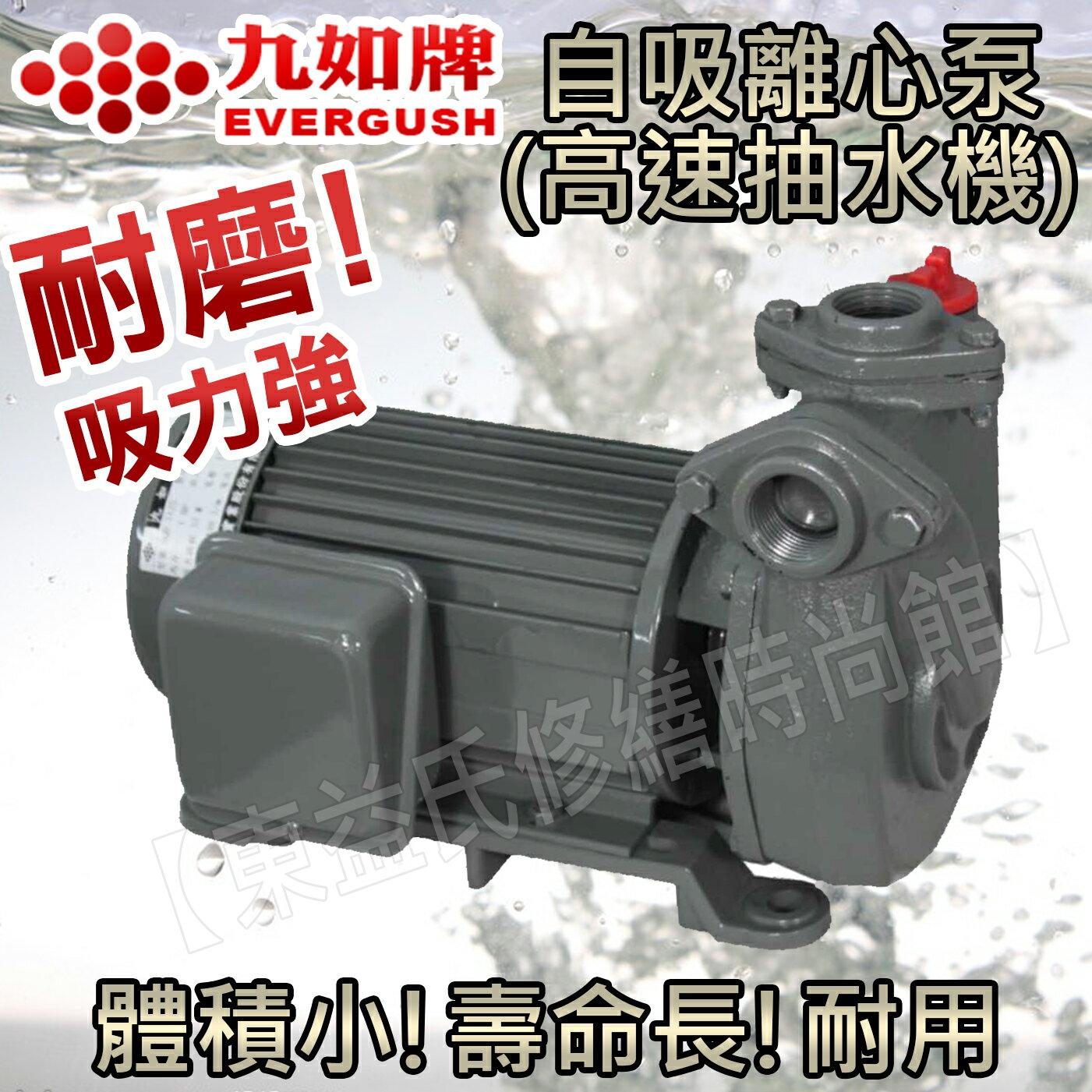 SQD-4125 九如牌1/2 HP 高速抽水馬達 110V/220V通用 【東益氏】售 大井牌 抽水馬達