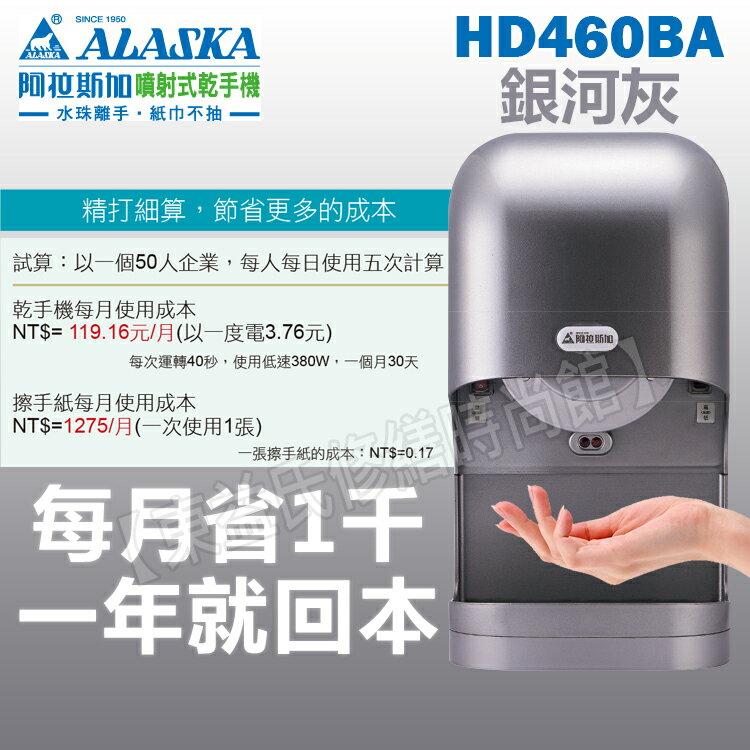 HD460BA/HD460WA 噴射式乾手機 銀河黑 阿拉斯加 【東益氏】另售 三菱 樂奇 烘手機 暖風乾燥機