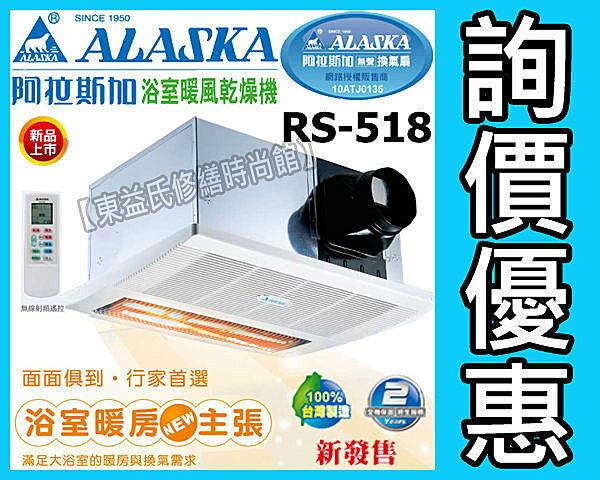 ☆洽詢優惠☆ALASKA阿拉斯加RS-518暖風乾燥機《遙控型 紅外線單吸式》暖風機 另售電熱水器 通風扇