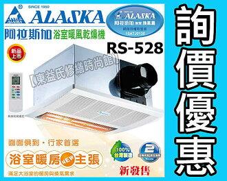 【買BETTER】阿拉斯加浴室暖風乾燥機(單吸式 220V) RS-528★送六期零利率(免手續費)★