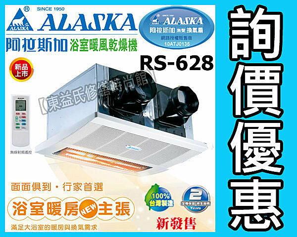 【東益氏】ALASKA阿拉斯加RS-618暖風乾燥機《遙控型 紅外線雙吸式》暖風機 另售電熱水器 通風扇