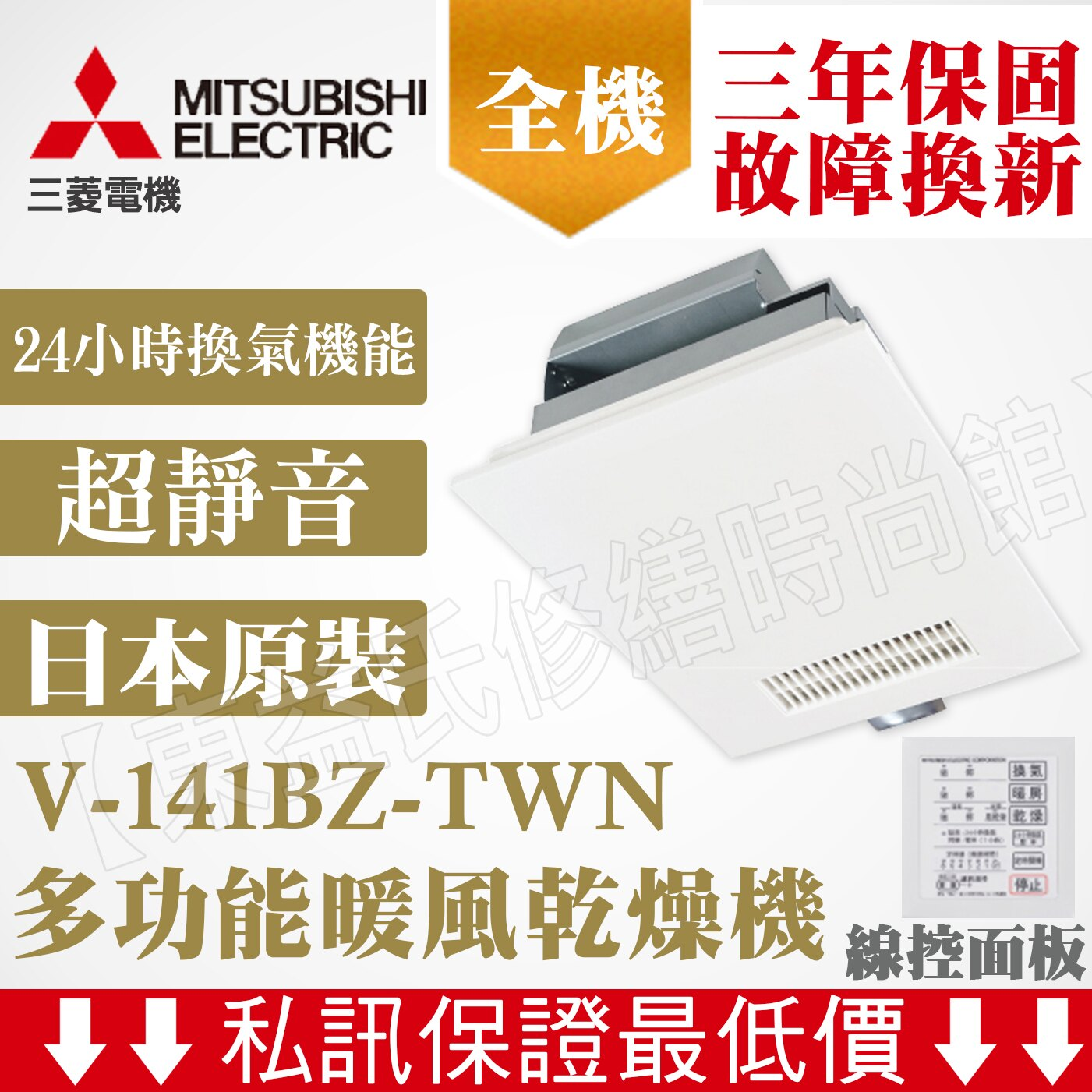 三菱MITSUBISHI ELECTRIC 浴室暖風乾燥機 V-141BZ-TWN 110V 【東益氏】
