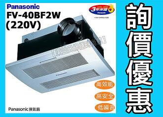 FV-40BF2W(110V/220V)國際牌Panasonic紅外線浴室換氣暖風機乾燥機【東益氏】售阿拉斯加 樂奇 三菱 中一電工 香格里拉