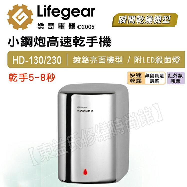 HD-130 亮鉻高速乾手機(烘手機) 樂奇【東益氏】售 三菱乾手機 暖風乾燥機