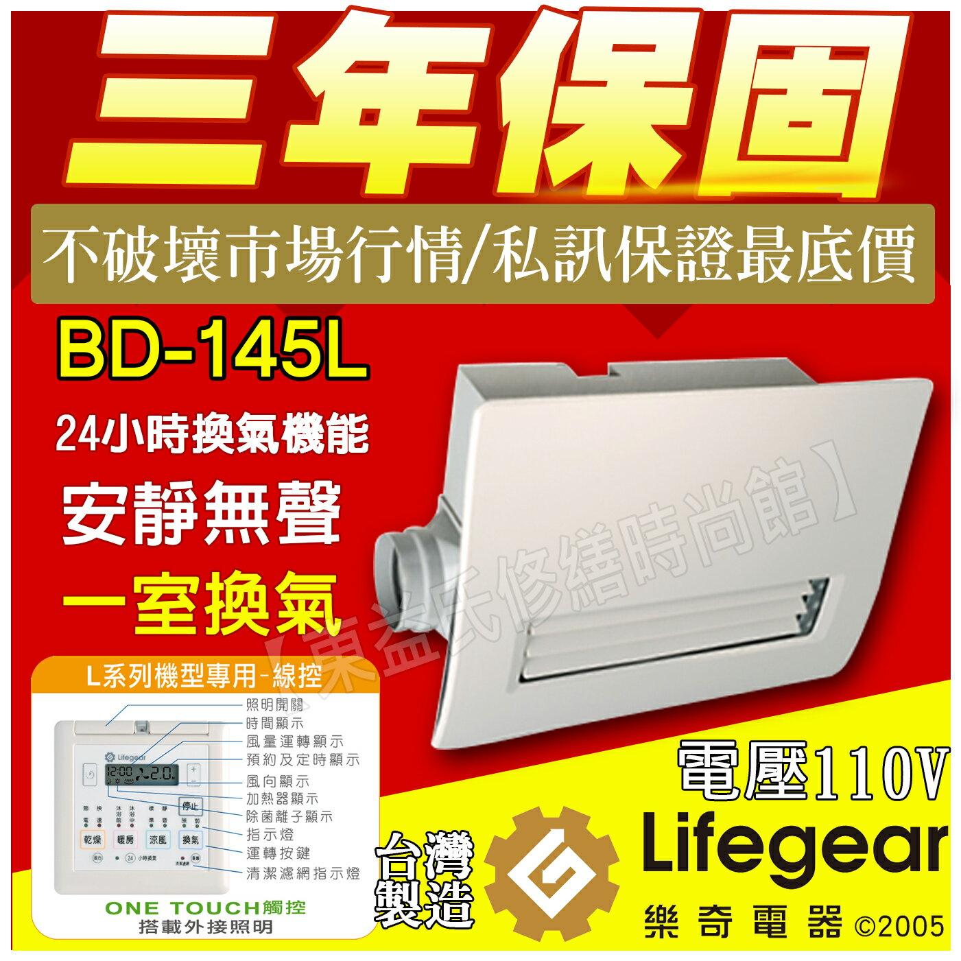【東益氏】詢問再優惠! Lifegear 樂奇 BD-145L 中日技術合作 浴室暖風機 乾燥機售阿拉斯加 康乃馨 三菱 國際牌