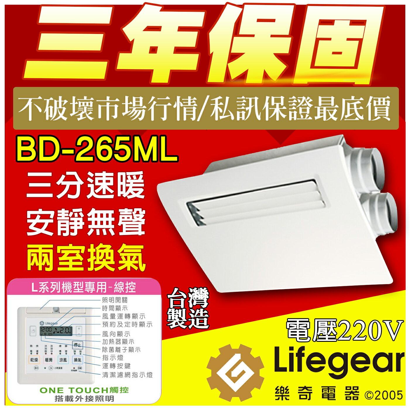 <br/><br/>  【東益氏】中日技術Lifegear 樂奇 BD-265ML浴室暖風機 乾燥機  三年保固(220V)~二室換氣廣域送風 售阿拉斯加 國際牌 康乃馨<br/><br/>