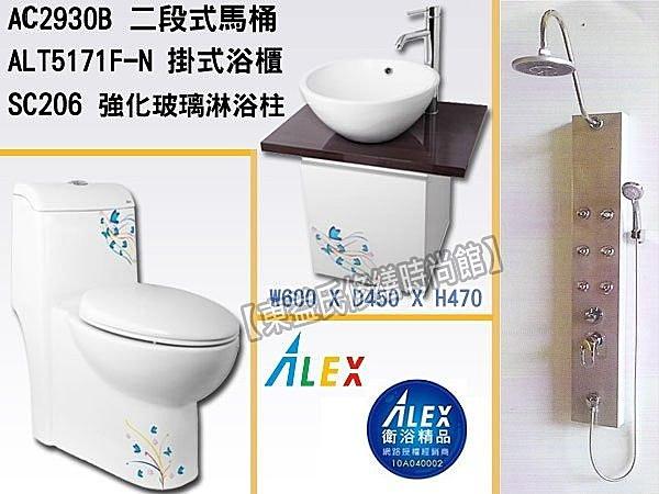 ☆精選衛浴組合B☆ALEX電光牌單體馬桶+鏡面不鏽鋼淋浴柱+掛式浴櫃組《台製 優惠ING》