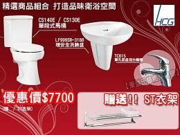 HCG 馬桶 安全洗臉盆 面盆龍頭 免運費 化妝鏡 衛生紙盒 置物架