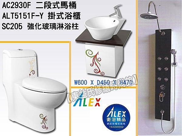 ☆精選衛浴組合Q☆ALEX電光牌單體馬桶+淋浴柱+掛式浴櫃組《台製 優惠ING》另售和成 凱撒