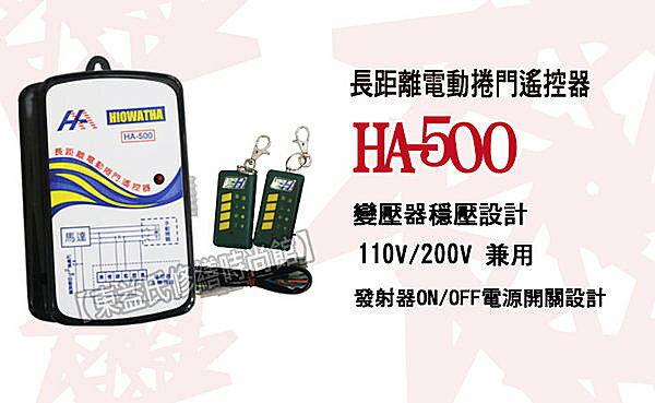【東益氏】指揮家HA-500長距離電動捲門遙控器《主機+2個發射器》電動門遙控器 鐵門遙控器