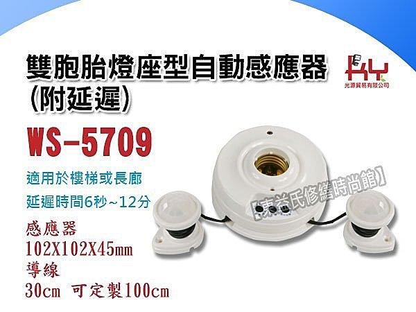 東益氏修繕時尚館:【東益氏】WS-5709雙胞胎燈座型自動感應器《分離式紅外線感應》台製另售來客報知器