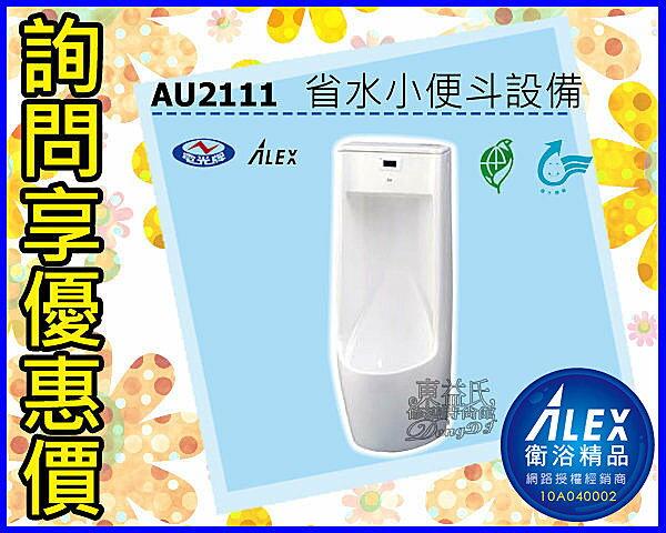 【東益氏】網路經銷商》ALEX電光牌AU2111立式自動沖水便斗台製『售凱撒京典TOTO』