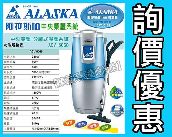 【東益氏】ALASKA阿拉斯加中央集塵系統ACV-5060分離式吸塵吸塵器售國際牌通風扇歡迎詢價享優惠
