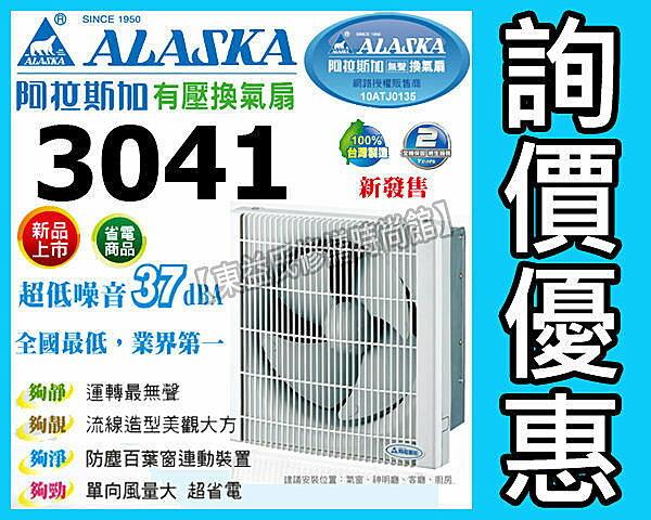 【東益氏】ALASKA阿拉斯加窗型換氣扇3041防塵超靜音省電排風機排風扇抽風機售國際牌