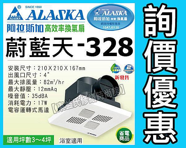 ALASKA阿拉斯加高效率換氣扇蔚藍天328浴室通風扇【東益氏】售樂奇 康乃馨 中一電工 台達電子