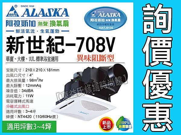 ALASKA阿拉斯加新世紀-708V異味阻斷型換風扇 通風扇【東益氏】售樂奇 台達 中一電工 香格里拉 輕鋼架循環扇