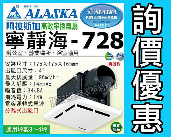 <br/><br/>  【東益氏】ALASKA阿拉斯加高效率換氣扇 寧靜海728 通風扇 排風機 熱水器<br/><br/>
