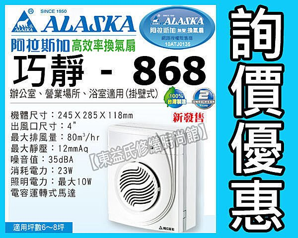 【東益氏】ALASKA阿拉斯加無聲換氣扇巧靜868掛壁通風扇『免運費.詢價優惠』售暖風乾燥機