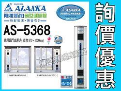 【東益氏】ALASKA阿拉斯加AS-5368窗型進氣機《1進風 1出風 循環換氣型》另售AS-5268、排風扇