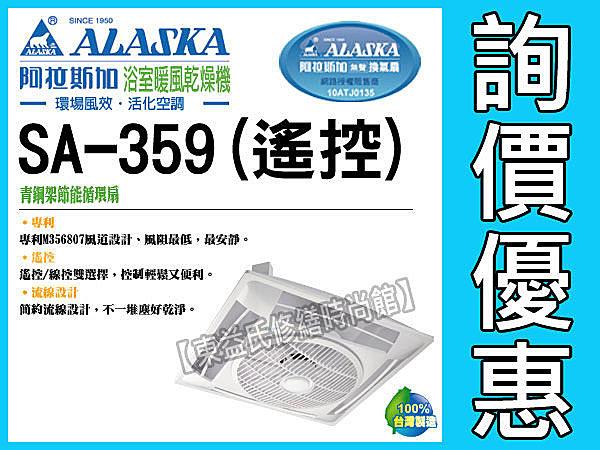 【東益氏】ALASKA阿拉斯加SA-359輕鋼架節能循環扇《附遙控器》輕鋼架循環扇 換氣扇 通風扇