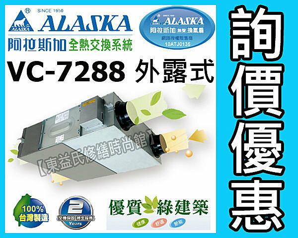【東益氏修繕時尚館】ALASKA阿拉斯加全熱交換系統VC-7288外露式110V售隱藏式VH-6288