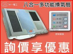 中一電工晴天JY-9999八合一多功能換氣扇暖風乾燥機【東益氏】售阿拉斯加 台達電子 康乃馨 樂奇 三菱