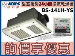 【東益氏】康乃馨BS-141H-YS超靜音多功能浴室暖風乾燥機-日本製-詢價享優惠-另售阿拉斯加