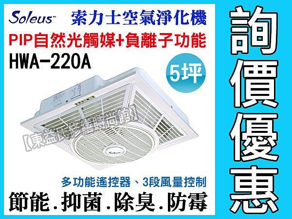HWA~220A節能循環扇索力士Soleus輕鋼架風扇~PIP光觸媒 負離子 ~~東益氏~