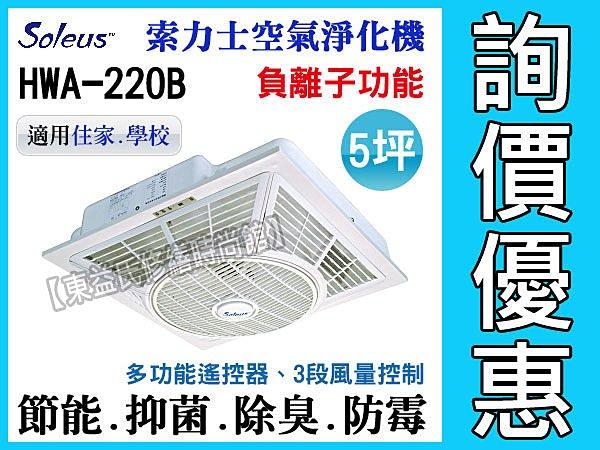 HWA-220B負離子空調節能風扇-220V《空氣淨化機》Soleus 索力士【東益氏】售阿拉斯加 香格里拉 國際牌 台達電子
