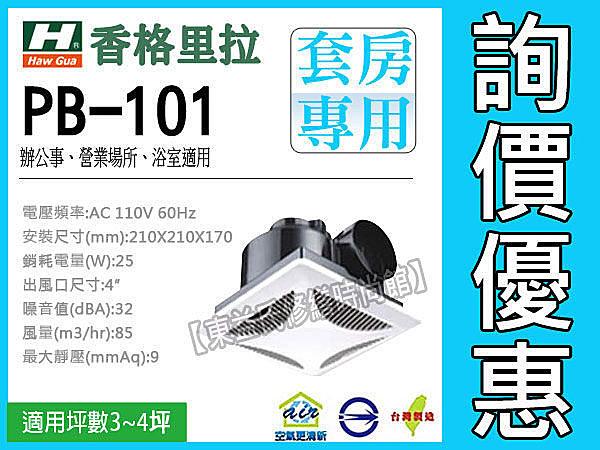 <br/><br/>  【東益氏】香格里拉PB-101浴室通風扇 側排抽風機 換氣扇《滾珠軸承 超靜音》另售阿拉斯加<br/><br/>
