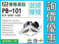 【東益氏】香格里拉PB-101浴室通風扇 側排抽風機 換氣扇《滾珠軸承 超靜音》另售阿拉斯加 0