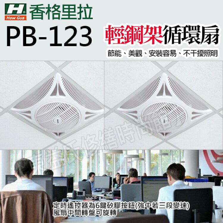 PB123 香格里拉PB-123節能循環扇 附遙控110V保固一年 【東益氏】售 輕鋼架 暖風乾燥機 推風扇