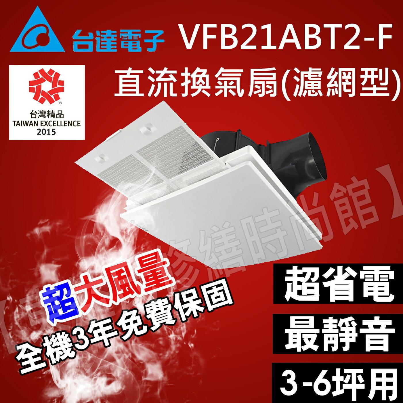 VFB21ABT2-F 台達電子 濾網型換氣扇 清洗容易 三年保固 省電又靜音【東益氏】另售 中一電工 阿拉斯加 康乃馨 三菱
