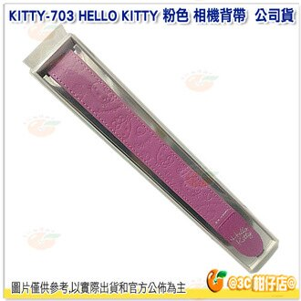 KITTY 703 HELLO KITTY 相機背帶 蜜糖粉色 英連公司貨 真皮 正版 凱蒂貓 微單眼 類單 KITTY703