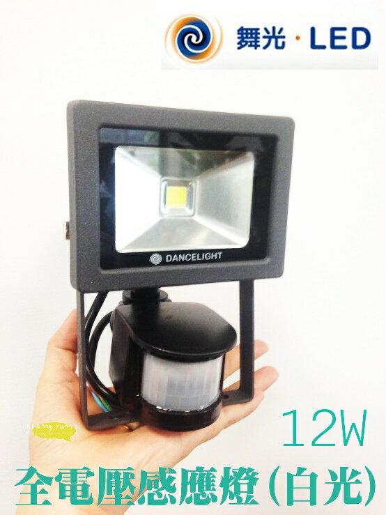 ?高雄/台南/屏東監視器?舞光LED 12W 全電壓感應燈(白光) 感應燈