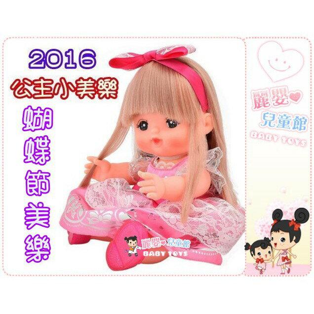 麗嬰兒童玩具館~2016新款新公主小美樂-蝴蝶節公主美樂.可以一起洗澡頭髮會變色