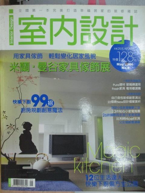 【書寶二手書T1/設計_ZKB】室內設計_2006/5_第8期_米蘭曼谷家具家飾展