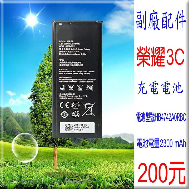 ☆雲端通訊☆副廠配件 通用款 榮耀3C G730 Honor 3C H30-T00 充電電池 充電鋰電池