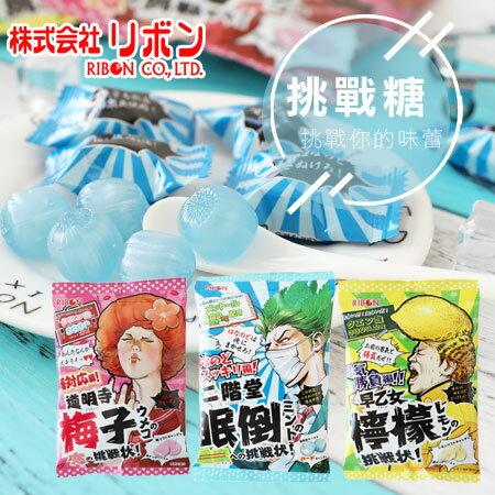 日本 Ribon 挑戰糖 70g 早乙女檸檬 道明寺梅子 睡魔薄荷 梅子軟糖 薄荷糖 檸檬軟糖 糖果【N102931】