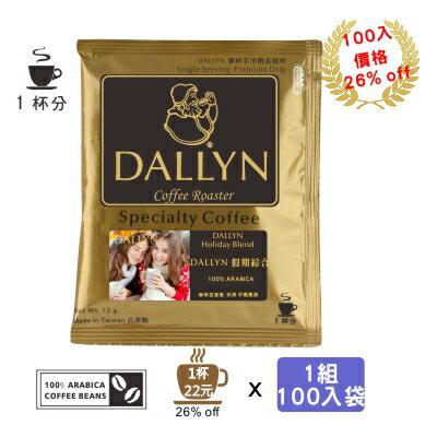 【DALLYN 】假期綜合濾掛咖啡100入袋 Holiday blend Drip coffee | DALLYN豐富多層次 0