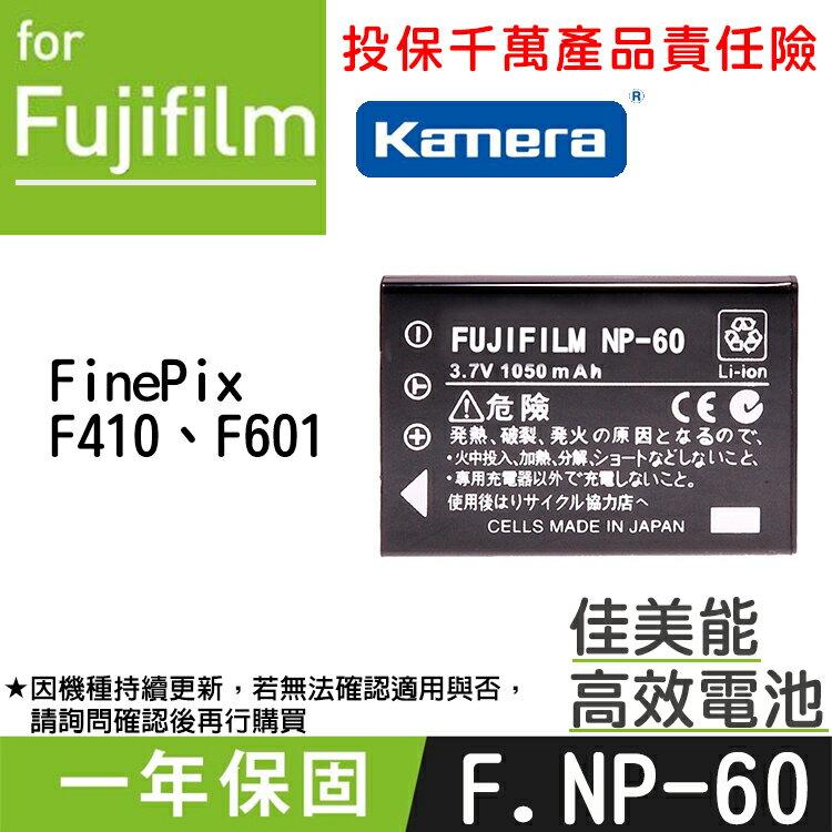 佳美能@幸運草@Fujifilm NP-60 鋰電池 FNP60 一年保固 全新公司貨FinePix F410 F601