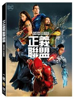 正義聯盟雙碟版DVD