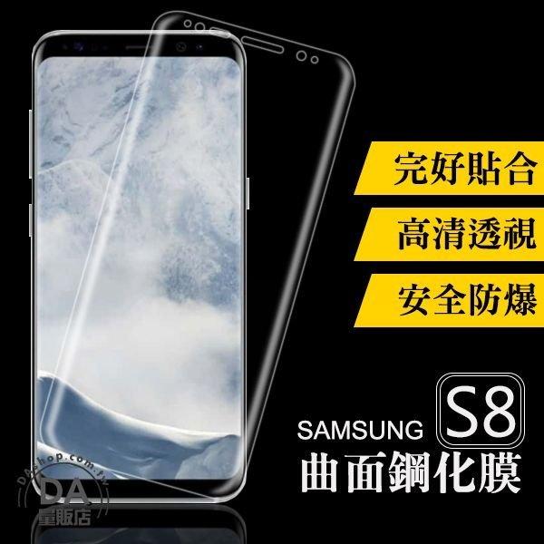 《DA量販店》Samsung 三星 S8 3D曲面 全透明 滿版 玻璃 保護貼 鋼化膜(80-2994)