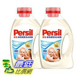 [C[3日特賣到周日3:00] Persil 寶瀅 敏感膚質洗衣凝露 1.095公升 X 2瓶 W104698