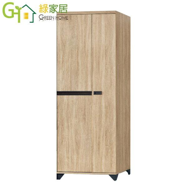 【綠家居】胡里斯時尚2.5尺開門雙吊衣櫃收納櫃(開放層格+單抽屜+吊衣桿)