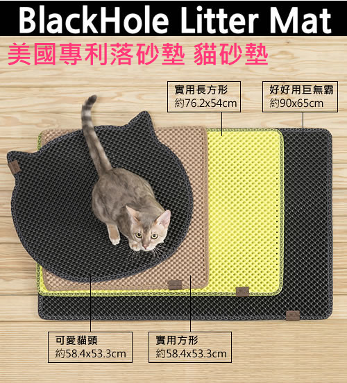 Blackhole Litter Mat ®美國專利落砂墊 貓臉 方型 長方型 巨無霸長方型 四款