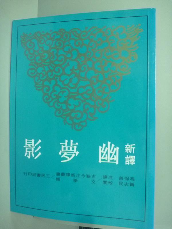 【書寶二手書T1/大學文學_HGV】新譯幽夢影2/e_馮保善