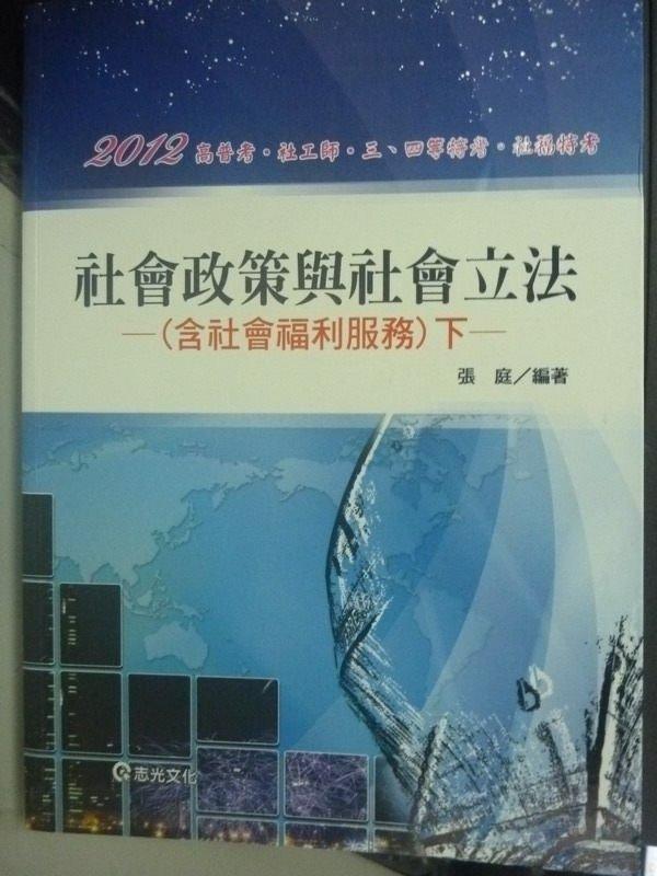 【書寶二手書T2/進修考試_YDG】101高普社福-社會政策與社會立法(下)_張庭